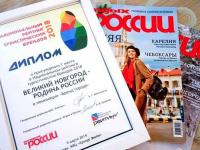 Международная выставка «Интурмаркет-2019» принесла в копилку Великого Новгорода три почётные награды