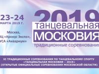 Новгородская пара завоевала бронзу турнира «Танцевальная Московия»