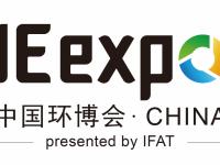 Новгородские предприятия приглашают поучаствовать в выставке «IE Expo China — 2019»