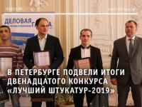 Новгородский студент отлично выступил на конкурсе «Лучший штукатур» в Петербурге