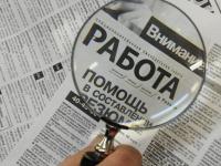 Новгородское правительство: увеличение числа безработных в начале года носит сезонный характер