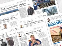 О чём пишут «Новгородские ведомости» сегодня, 6 марта?