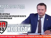 Он-лайн трансляция: губернатор Андрей Никитин на «ЧП 53 Великий Новгород. Новости»