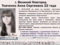 Пропавшую в январе девушку нашли мертвой у лодочной станции Великого Новгорода