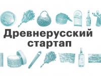 Социологи, журналисты и фотографы рассказали о новгородских «древнерусских стартапах»