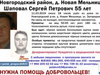 В Новгородском районе ищут мужчину, который нуждается в медицинской помощи