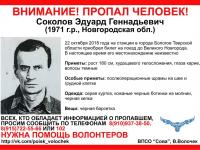 В Тверской области ищут мужчину, который пропал по пути в Великий Новгород