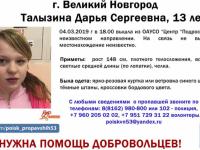 В Великом Новгороде ищут девочку, которая ушла в мороз в ветровке и кроссовках