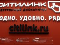 В эти выходные новгородцы могут получить бонусные карты и полезные подарки от «Ситилинка»