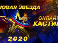 Вокальный конкурс «Новая Звезда» ищет новые таланты
