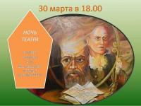 Всемирный День театра в Старой Руссе переносится… на ночь