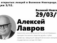 Замминистра финансов России Алексей Лавров встретится с новгородцами