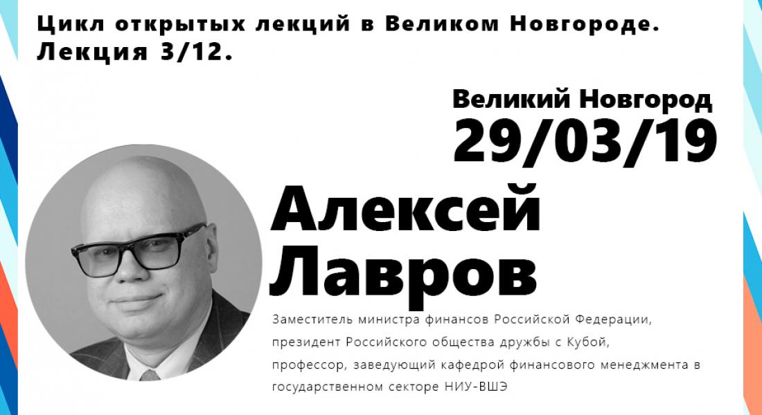 Трансляция: открытая лекция замминистра финансов России Алексея Лаврова