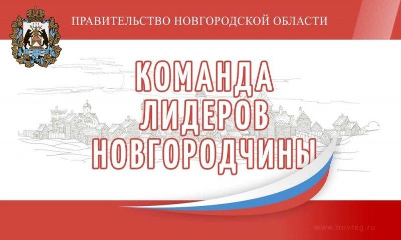 В Новгородской области лидеров обучают публичным выступлениям