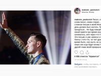 Фигурист Максим Ковтун завершил карьеру. Фанаты обвиняют в этом Плющенко