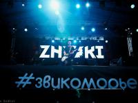 Группа «Znaki» выступит в Великом Новгороде