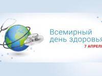 Как в Новгородской области проходит Всемирный день здоровья?