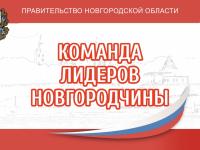 Министр госуправления Новгородской области призывает заявить о себе и идти во власть