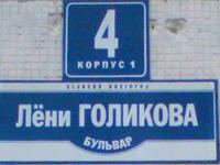 Новгородец просит превратить бульвар Лёни Голикова в улицу