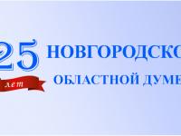 Новгородская областная Дума отмечает юбилей — 25 лет
