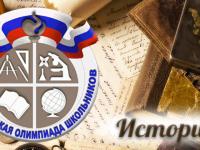 Новгородская школьница сможет без экзаменов поступить на истфак любого российского вуза