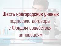 Новгородские учёные работают над интересными проектами – от создания уникальной зубной пасты до получения экотоплива