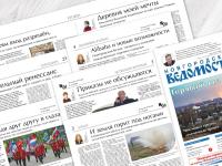 О чём пишут «Новгородские ведомости» сегодня, 10 апреля?