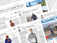 О чём пишут «Новгородские ведомости» сегодня, 3 апреля?