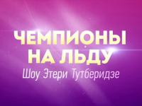 Первый канал в прямом эфире покажет шоу Этери Тутберидзе «Чемпионы на льду»