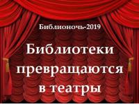 Сегодня вечером на Оловянке устроят «Библионочь» с театральным уклоном