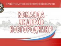 Скоро стартует конкурс «Лидеры Новгородчины». Его победители займут важные посты
