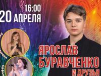 Участник проекта «Голос. Дети» Ярослав Буравченко и его друзья споют для новгородцев