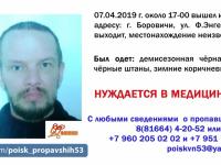 В Боровичах пропал мужчина, нуждающийся в медицинской помощи