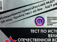 В канун Дня Победы новгородцам предлагают пройти тест по истории Великой Отечественной войны