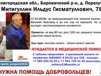 В Новгородской области возобновили поиски пропавшего в октябре пенсионера. Нужны добровольцы