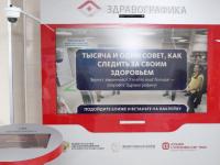 В новгородской поликлинике появится умная интерактивная техника