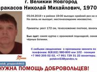 В Великом Новгороде добровольцев просят помочь в поисках пропавшего мужчины