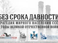 Историки расскажут о зверствах нацистов на Новгородской земле