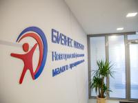 В Великом Новгороде открылся универсальный бизнес-инкубатор