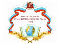 16 новгородских школьников окончили академию