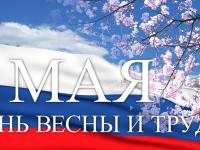 Андрей Никитин и Елена Писарева поздравляют новгородцев с Первомаем