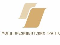 Кто из новгородцев победил на конкурсе Фонда президентских грантов – 2019?