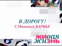 Наташа Барбье снимает новгородский выпуск проекта «Живая жизнь. В Дорогу!» для Первого канала