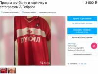 Новгородец выставил на продажу автограф вратаря московского «Спартака»