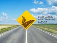 Новгородские общественники: нацпроект «Безопасные и качественные дороги» своевременен и значим