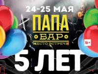 Новгородский «Папа Бар» отмечает юбилей