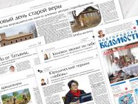 О чем пишут сегодня, 15 мая, «Новгородские ведомости»?