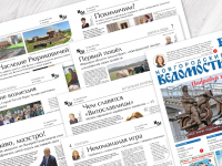 О чём пишут «Новгородские ведомости» в номере за 22 мая 2019 года?