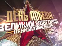 Прямая трансляция празднования Дня Победы в Великом Новгороде