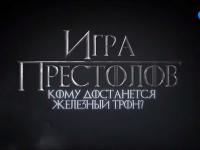 Сегодня вечером новгородские фанаты обсудят 4 серию финального сезона «Игры престолов»